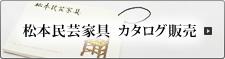 松本民芸家具  カタログ販売