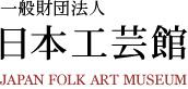 一般財団法人 日本工芸館