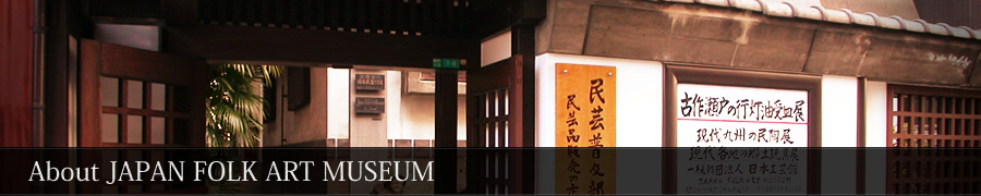 About Japan Folk Art Museum